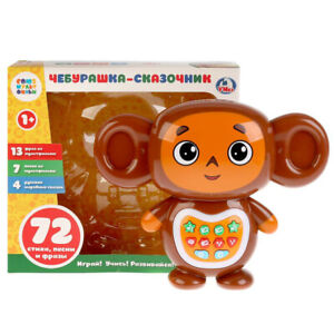 Cheburashka Interactive Storyteller Toy. 72 SONGS, POEMS AND PHRASES in Russian