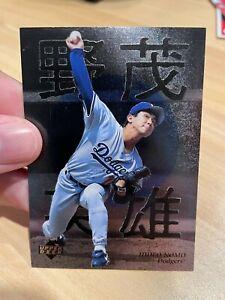 1996 Upper Deck Baseball Hideo Nomo Highlights Card 4 of 5 Dodgers Mint!
