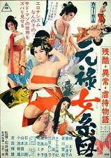 ORGIES OF TOKUGAWA EDO Japanese B2 movie poster SEXPLOITATION 1969 TERUO ISHII