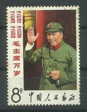 Stamps China 1966 PRC Cultural Revolution Scott 953 Used