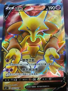 Pokemon Card T-Chinese - Alakazam V SR 105/100 s4 - HOLO MINT