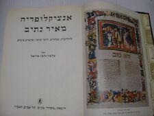 Hebrew �ניצקלופדיה מ�יר נתיב Encyclopedia Meir Nativ Judaica