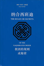 The Rules or Secrets of The Naqshbandi Order (Chinese Edition) 纳合西班迪教团的规则或秘密