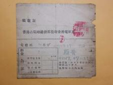 "Hong Kong 1941-45 Japan-Occupation ""Law Po"" Electrical Receipt (HJ22)"