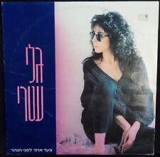 Gali Atari - One Step More LP Israel Israeli Folk Rock 1988 + Lyrics גלי עטרי