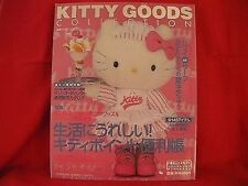 Sanrio Hello Kitty goods collection book magazine #17