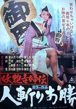 QUICK-DRAW OKATSU THE KILLER Japanese B2 movie poster 1969 SAMURAI