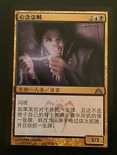 Dragon's Maze Notion Thief CHINESE Foreign FBB NM MTG Magic The Gathering