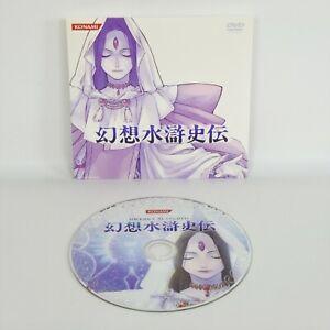 GENSO SUIKODEN V Premium DVD Suiko Shiden 2857 For JP System