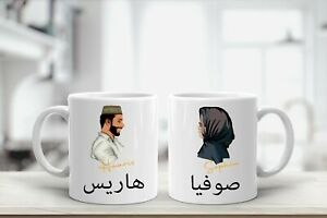 Personalised Couples Arabic Named Mugs Set for Islamic Gifts For Him For Her UK