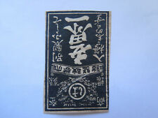 JAPANESE MATCHES MATCH BOX LABEL NORMAL SIZE c1930 MADE in JAPAN