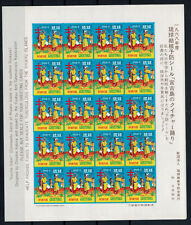 Japan Ryukyu Islands 1968 - 9 Christmas Seal MNH imperforate sheet (R8a)