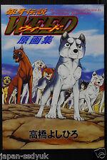 Ginga Legend Weed Original Picture art book 2002 Japan