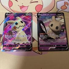 Pokemon Card Japanese s5I Mimikyu V RR SR set