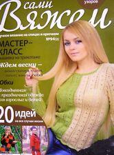 Knit & Crochet Patterns Knitting Magazine #94 Fall Woman Dress Shawl Skirt