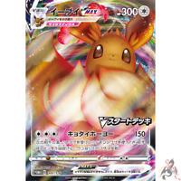 Pokemon Card Japanese - Eevee V MAX Gigantamax 101/S-P - PROMO HOLO MINT