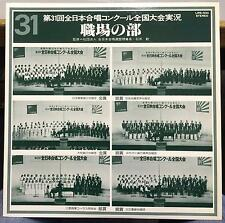 VARIOUS JAPAN CLASSICAL CHOIR gloria / requiem LP Mint- LRS-633 EMI Rare Private