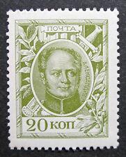 Russia 1913 #96 MNH OG 20k Russian Imperial Empire Romanov Alex I Issue $95.00!!