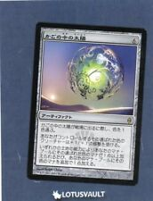 MTG - New Phyrexia: Caged Sun (Japanese) [LV3635]