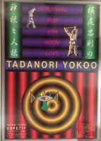 (1994) Tadanori Yokoo Tadanori Yokoo mythology and the human story B1 of the...