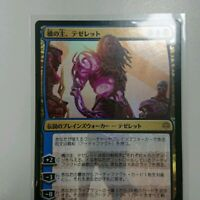 MTG War of the Spark Tezzeret Master of the Bridge Foil Japanese From Japan