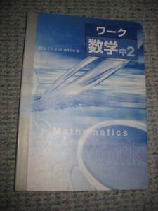 Japanisch,Mathe,ausgefüllt,Arbeitsheft für Schule,Junior High School,8.Klasse