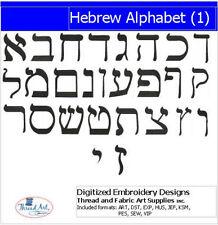 Embroidery Design Cd - Hebrew Alphabet(1) - 27 Designs - 9 Formats - Threadart