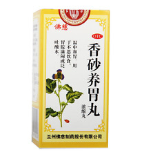 3X 200 pills Xiang Sha Yang Wei Wan Herbal Supplement for Digestive System 香砂养胃丸