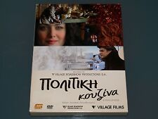 POLITIKI KOUZINA A TOUCH OF SPICE DVD LIMITED COLLECTOR'S EDITION GREEK MOVIE