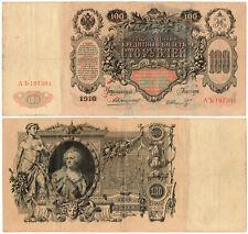 Russia 100 Ruble P#13a(18) (1910) Gosudarstvenniy Bank VF