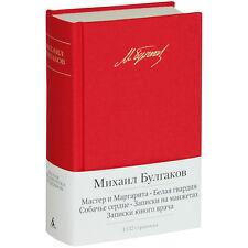 Михаил Булгаков/Mikhail Bulgakov The Master and Margarita/Gift! Mini Book in Rus