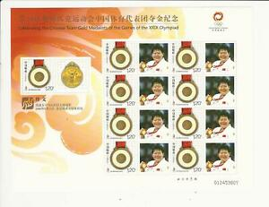 China, Postage Stamp, #3695a Sheet Mint NH, 2008 Olympics, JFZ