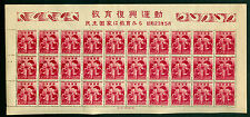 JAPAN  1948 Reorganization of Education System 1.20yen Sk# C124 mint  FULL SHEET