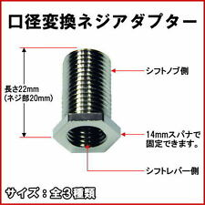 JET INOUE shift knob adapter - to fit thread 10x1.25 and will convert to 12x1.25