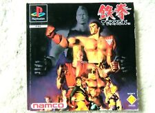 74364 Instruction Booklet - Tekken - Sony PS1 Playstation 1 (1995) SCES 00005