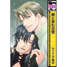 Kimi to Ayumu Nichijou YAOI Manga Japanese / MISASAGI Fuhri