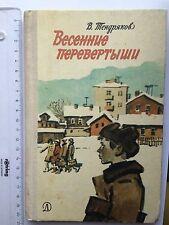 Russische Bücher Russian Book Тендряков Весенние перевертыши Повесть 1977 тв.пер