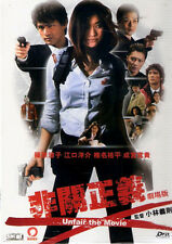 Unfair the Movie DVD Shinohara Ryoko Eguchi Yosuke NEW R3 Eng Sub
