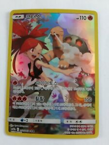 Pokemon Korean Dream League sm11b Torkoal Holo Card Secret Rare 050/049