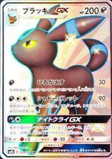Pokemon Card Japanese - Shiny Umbreon GX 229/150 SSR SM8b - Full Art MINT