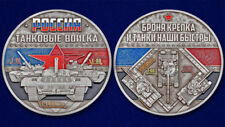 Challenge coin RUSSIAN AWARD Tank forces of Russia (T-80, T-90, T-14 Armata)