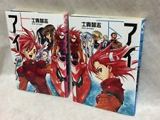 AI_Satoshi_Shiki_i_Japanese_2008_Japan_first-edition_manga_comic_book_vol-1-&-2