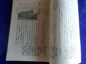 Vintage Japanese textbook foreign geography illustrated