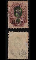 Armenia 1920 SC 206 mint thin place . g2114
