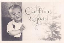 RARE New Year Boy Christmas tree by Afonin old Russian Soviet photo postcard