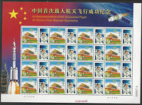 China 2013 Successful Flight First Manned Spaceship Space stamps Special S/S