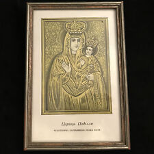 Framed Russian Madonna and Child Print