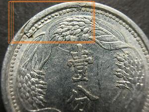 China 1941 Manchukuo 1 Fen 1 Cent Aluminium KT 8.  <Mint Error>滿洲帝國 康德八年 壹分
