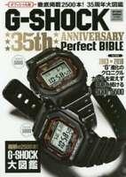 CASIO G-SHOCK Watch 35th Anniversary Perfect BIBLE BOOK Gakken Mook Brand NEW