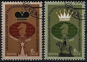 RUSSIA 1982 World Chess Championship FIDE Moscow SET 2 STAMPS